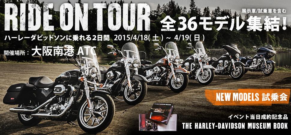 ライドオンツアー大阪2015