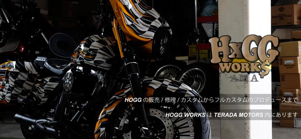 ハーレー HOGG 専門店 寺田モータース HOGG WORKS AMA