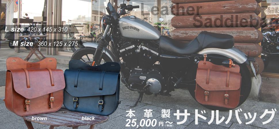 TM leather オリジナル本革製サドルバッグ