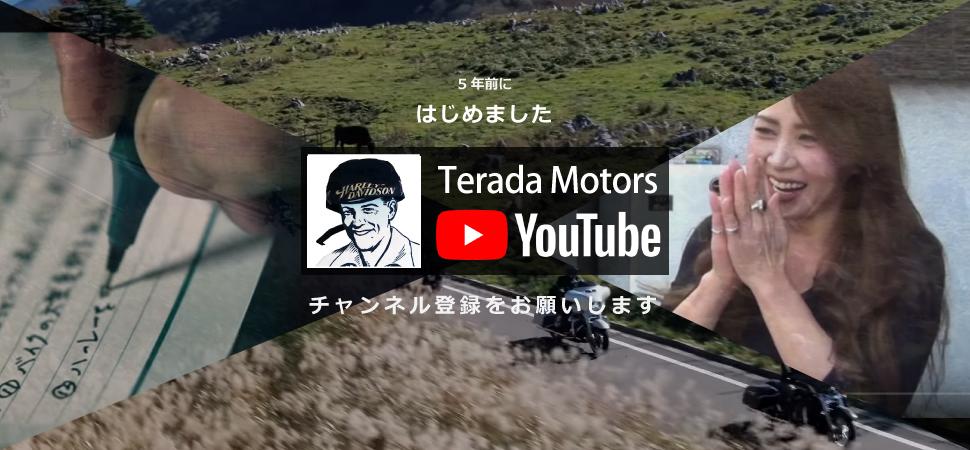 Terada Motors Youtube チャンネル