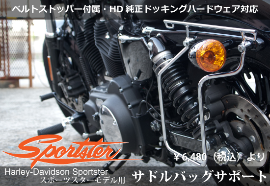 寺田モーターススポーツスター用サドルバッグサポート
